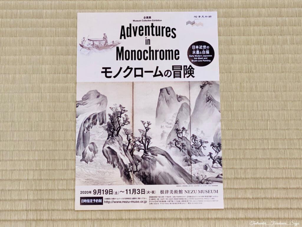 根津美術館 企画展 モノクロームの冒険