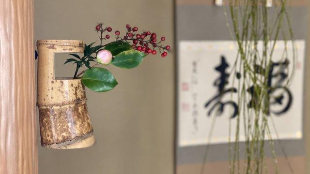 南天 茶花 結び柳