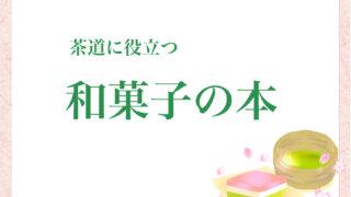 茶道 本 和菓子