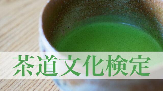 茶道文化検定 抹茶 恵み茶会